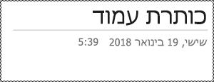 שינוי שם של עמוד ב-OneNote עבור האינטרנט