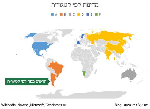 תרשים מפה של Excel לפי קטגוריה