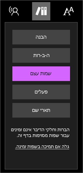 הלוח 'אפשרויות דקדוק' מיידע את המשתמש שלא כל השפות תומכות ב'הברות' 'וחלקי הדיבר'.