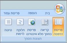 צילום מסך מציג את הקבוצה ' תצוגות מסמך ' כאשר האפשרות ' פריסת הדפסה ' נבחרת. אפשרויות אחרות הזמינות הן קריאה במסך מלא, פריסת אינטרנט, חלוקה לרמות, וטיוטה.