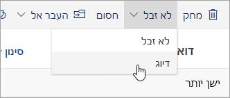 צילום מסך של תפריט ' לא זבל ' עם האפשרות עבור דיוג נבחרה