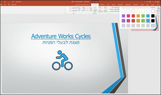 שינוי המראה של התמונה SVG ב- PowerPoint 2016 עם גלריית הסגנונות