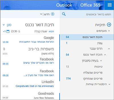 תצוגה ראשית של Outlook באינטרנט