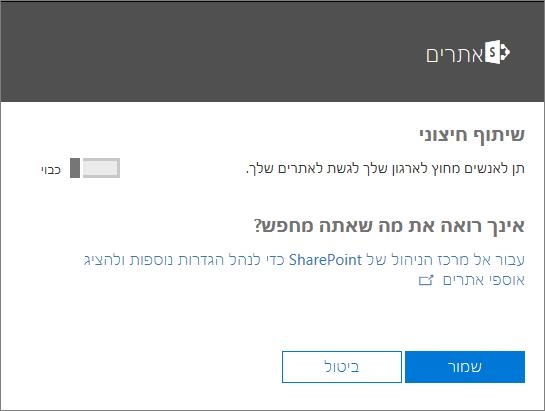 צילום מסך של תיבת הדו-שיח 'שיתוף חיצוני' כאשר ההגדרה 'אפשר לאנשים מחוץ לארגון לגשת לאתרים שלך' כבויה.