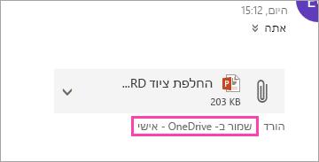 צילום מסך של השמירה בלחצן OneDrive