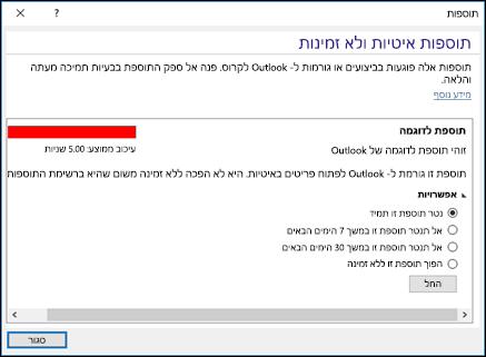 הפיכת תוספות Outlook ללא זמינות