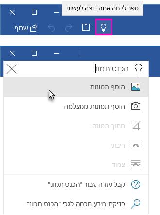 רצועת הכלים של Word המציג את שדה הטקסט 'ספר לי'
