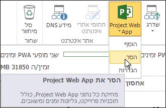 ברצועת הכלים, לחץ על Project Web App, ולאחר מכן לחץ על 'הסר'.