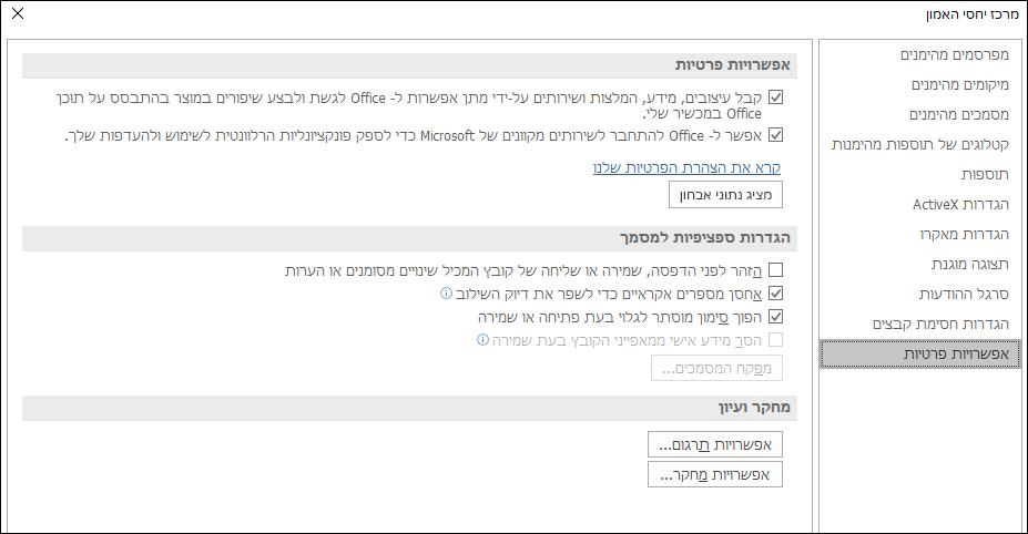 אפשרויות הפרטיות של מרכז יחסי האמון של Office