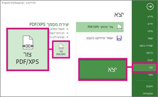 תמונת לחצן 'צור PDF/XPS'
