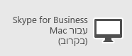Skype for Business - ‏Mac