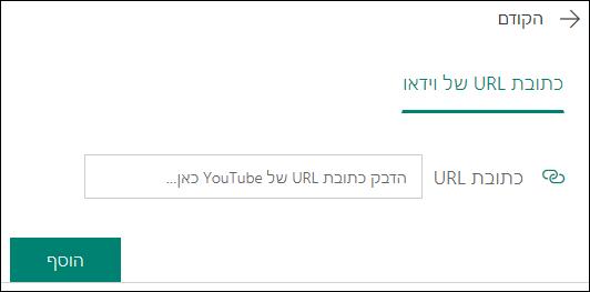 הוספת תיבת וידאו של YouTube עבור טפסים של Microsoft
