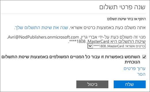 החלונית 'שינוי פרטי תשלום' עבור מנוי המשולם כעת באמצעות כרטיס אשראי, אך רשאי לעבור לתשלום בחשבונית.