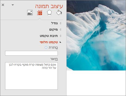 התמונה החדשה של אגם עם קרח כאשר תיבת הדו-שיח 'עיצוב תמונה' כוללת טקסט חלופי משופר בתיבה 'תיאור'.