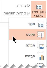 הוספת מציין מיקום של תיבת טקסט
