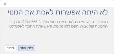 צילום מסך של הודעת השגיאה 'לא היתה אפשרות לאמת את המנוי'