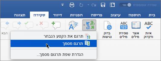 הכרטיסיה 'סקירה' עם האפשרות 'תרגם מסמך' מסומנת