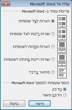 תיבת הדו-שיח 'שלח אל Microsoft Word'