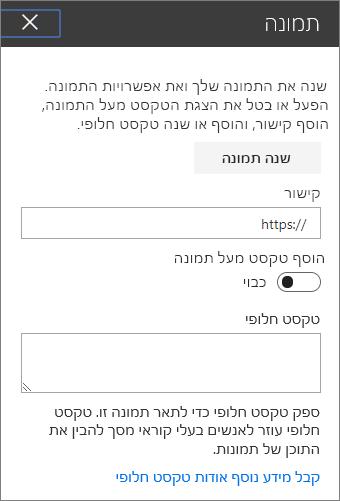 ארגז כלים של web part של תמונה