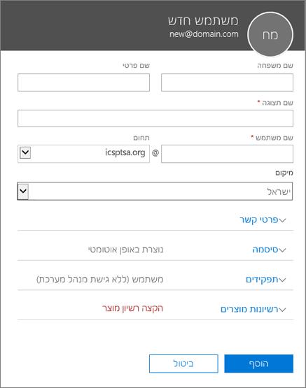 צילום מסך שמציג את השדות שיש למלא בעת הוספת משתמש ל- Office 365 לעסקים