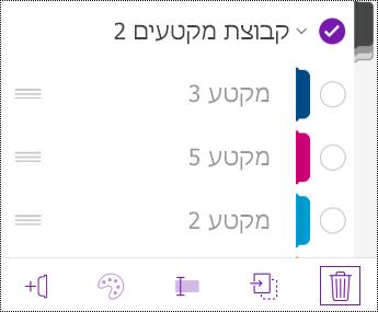 מחיקת קבוצת מקטעים ב- OneNote עבור iOS
