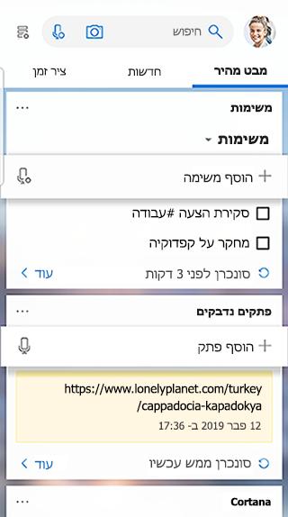 צילום מסך המציג את הכרטיס משימות בהזנת מפעיל