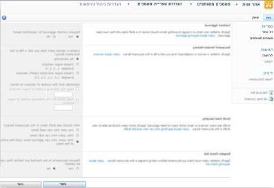 הדף 'בחירות של ניהול גירסאות' מציג בחירות 'אישור'
