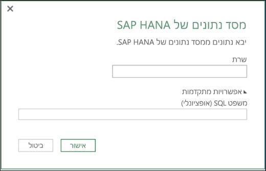תיבת הדו-שיח 'ייבוא מסד נתונים של SAP HANA' ב- Excel Power BI