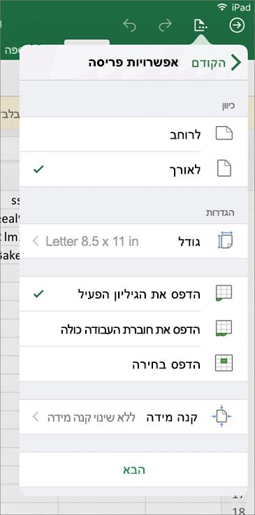 תיבת הדו-שיח 'הגדרות הדפסה' ב- Excel עבור iOS מאפשרת לך להגדיר את אופן הדפסת גליון העבודה.