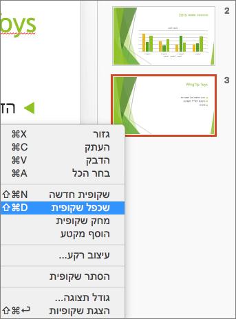 צילום מסך שמציג שקופית שנבחרה כאשר האפשרות 'שכפל שקופית' נבחרה בתפריט הלחיצה הימנית.