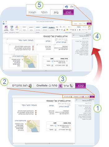OneNote Web App במבט מהיר