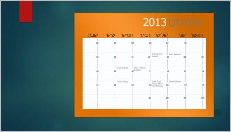 הוספת לוח שנה לשקופית