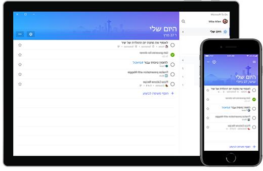 Microsoft לרשימת Do's היום שלי ב- iPhone ופני שטח