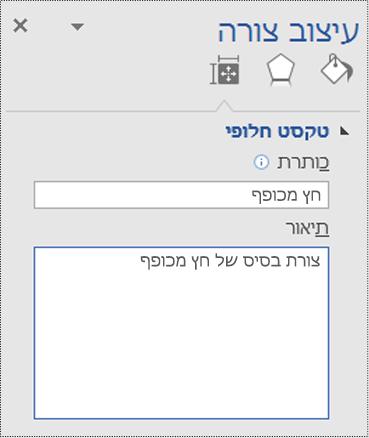 תיבת הדו-שיח 'טקסט חלופי' עבור צורת בסיס ב- Visio.