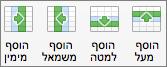 פריסת טבלה ב- Office for Mac