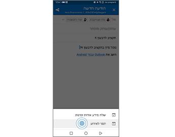 הודעה עם 'המר' לפקודת האירוע בחלק התחתון של המסך