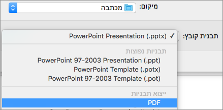 הצגת האפשרות PDF ברשימה 'תבניות קבצים' בתיבת הדו-שיח 'שמירה בשם' ב- PowerPoint 2016 עבור Mac.