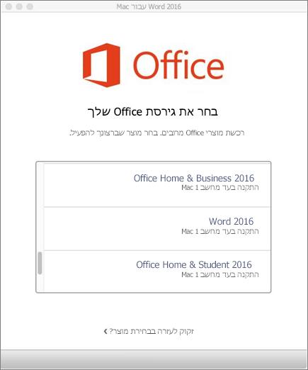 בחר בסוג הרשיון של Office 2016 עבור Mac
