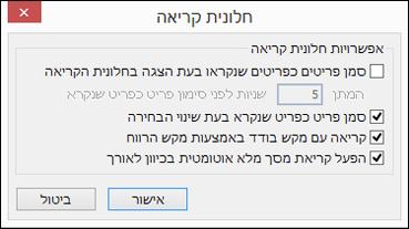 באפשרותך לשנות את האפשרויות בחלונית הקריאה.