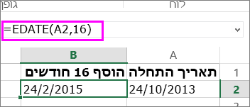 השתמש בפונקציה EDATE כדי להוסיף חודשים לתאריך