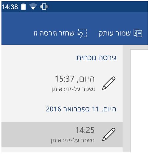 צילום מסך של האפשרות ' היסטוריה ' כדי לשחזר גירסאות קודמות ב- Android.