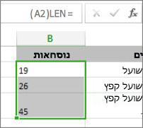 דוגמה לפונקציה LEN