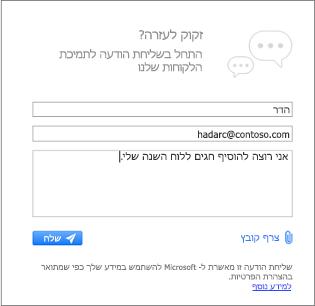 תיבת הדו-שיח 'פנה לתמיכה' שבה ניתן להזין את ההודעה ולצרף תמונות
