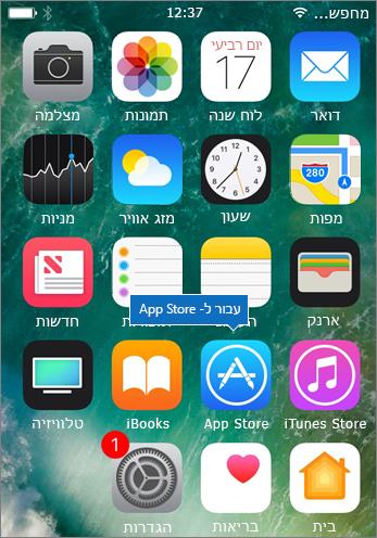 מעבר ל- iPhone App Store