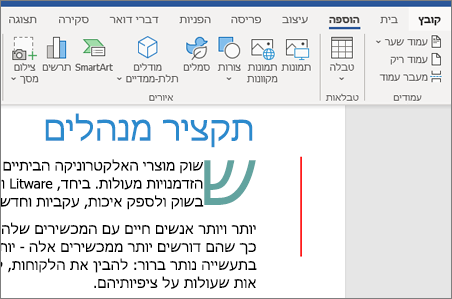 תמונות, SmartArt ותרשימים של Word ב- Office 365