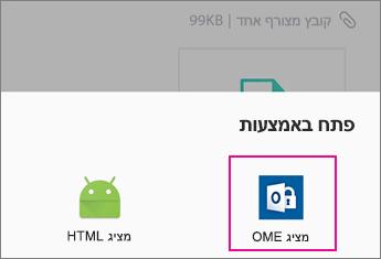 מציג OME עם Yahoo Mail ב- Android 2