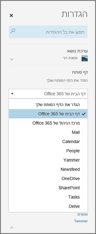 שינוי הדף הפותח של Office 365