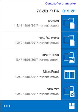 תצוגה ניידת iOS ב- Safari