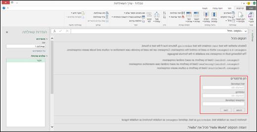 פקדי קלט בתוך השורה של Excel Power BI עבור בקשת פונקציה בעורך השאילתות