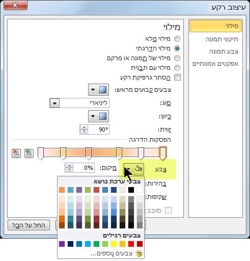 עבור ערכת צבעים הדרגתית מותאמת אישית, בחר את הפסקת ההדרגה הראשונה ולאחר מכן פתח את אפשרויות 'צבע'.